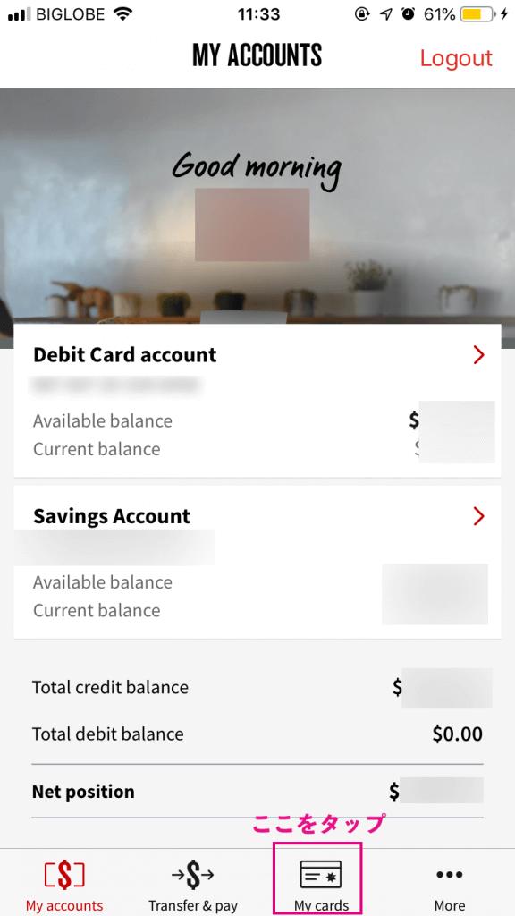 NAB銀行のアプリの画面