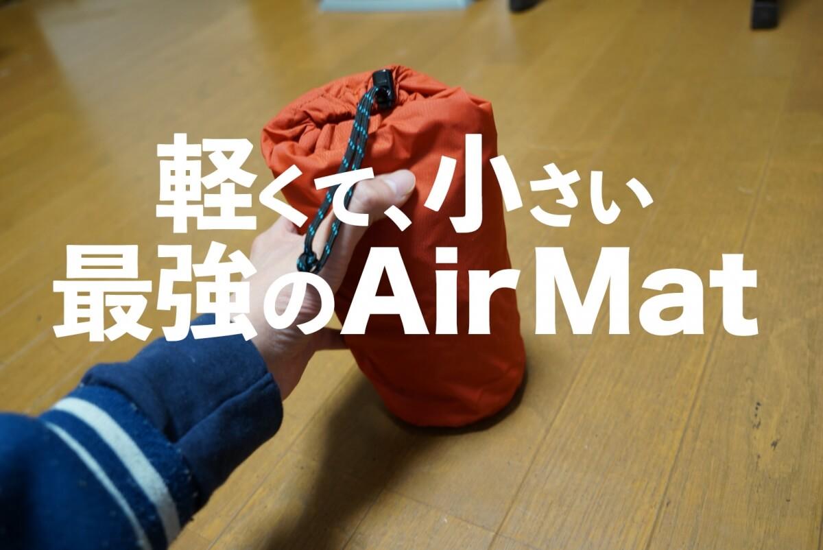 軽くて小さい最強のAirMat
