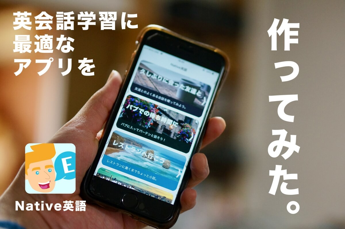 Native英語のアプリの画像