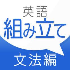 英語組み立てのアプリ画像