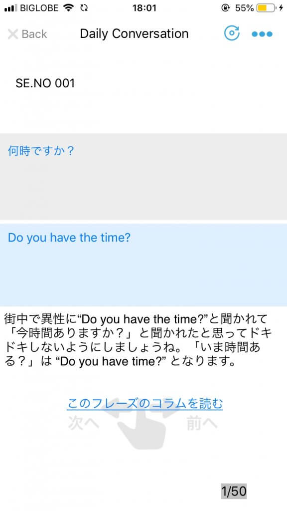 instant replyの学習画面