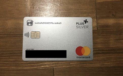 バンクオブジョージアのカード
