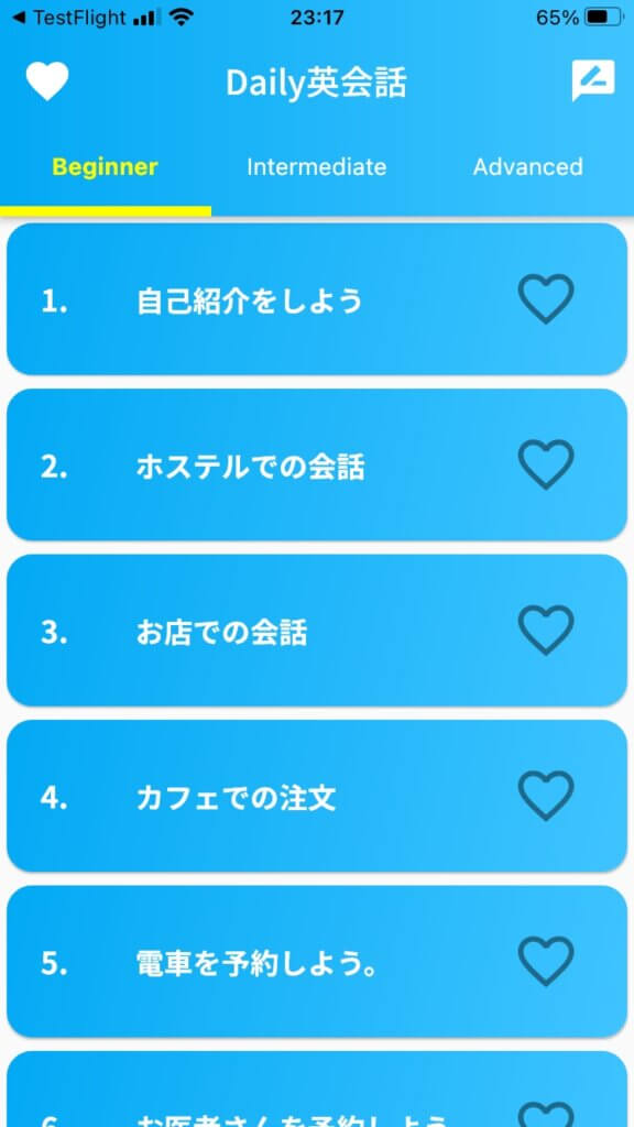 Daily英会話のTop画面