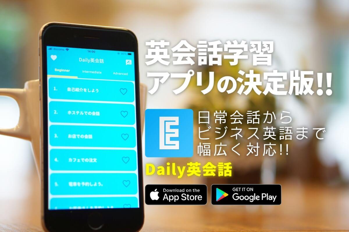 英会話学習アプリの決定版の画像